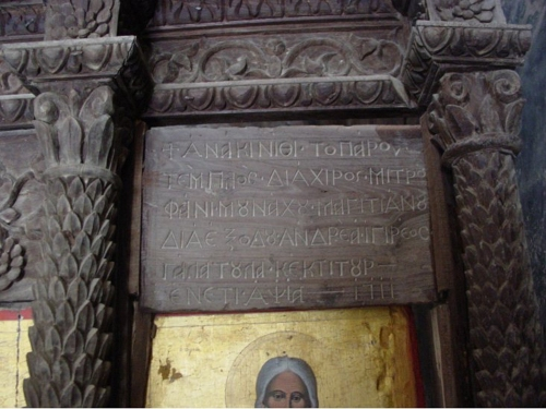 Mitrofani Monk Magitianos & Andreas Igireos Galatoulas 1711 St Thaleleos St Galas Chios sm